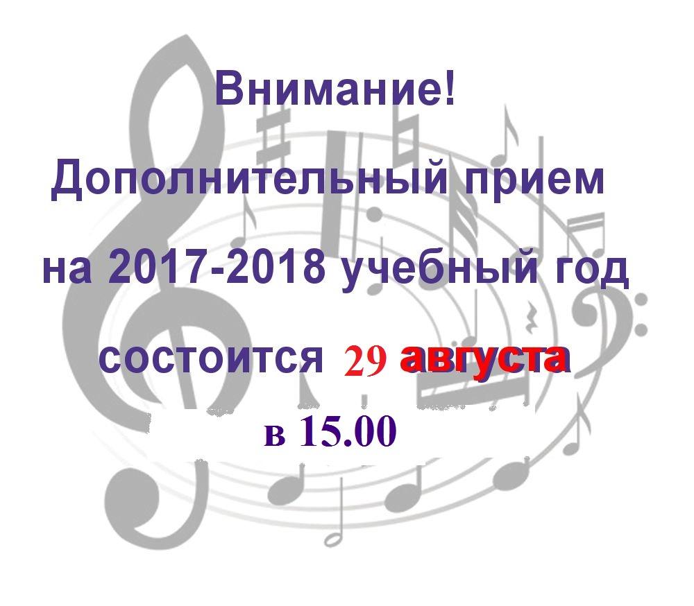Прием 2017
