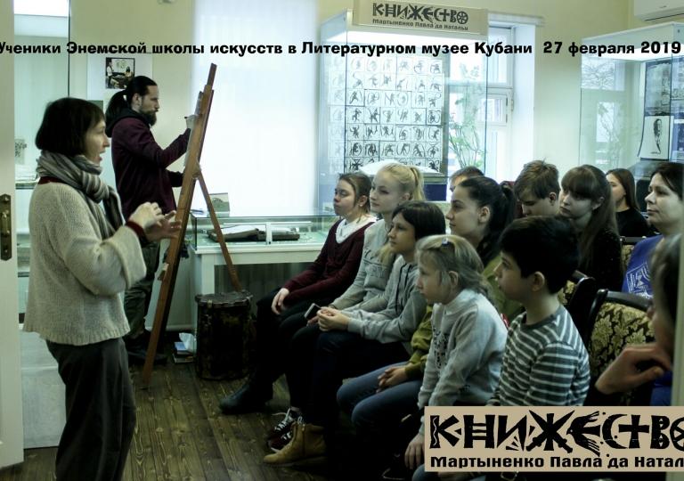 Мастер-класс «Рукотворные книги» в Литературном музее Кубани