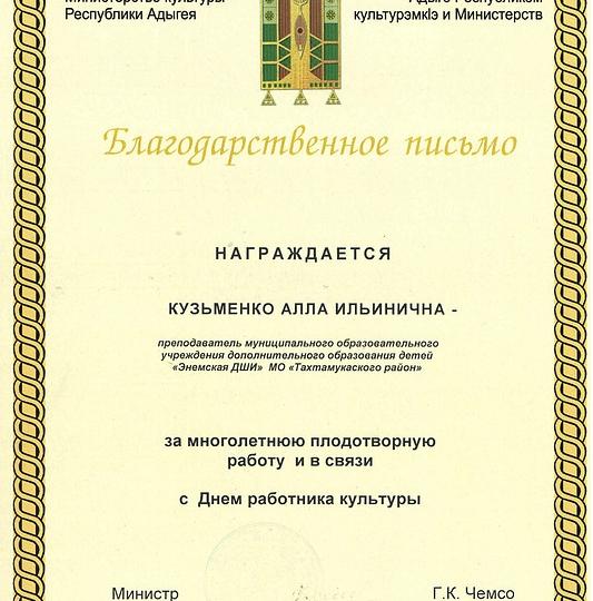 2010-blagodarnost-02