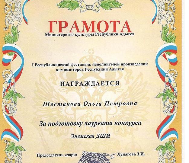 2011-gramota-25