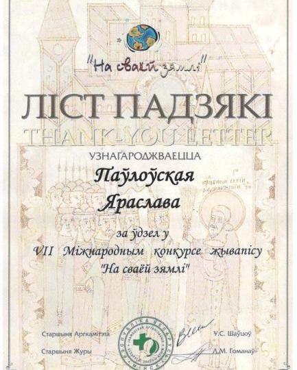 2012-belarus-02