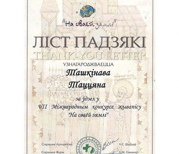 2012-belarus-03