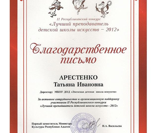 2012-blagodarnost-08