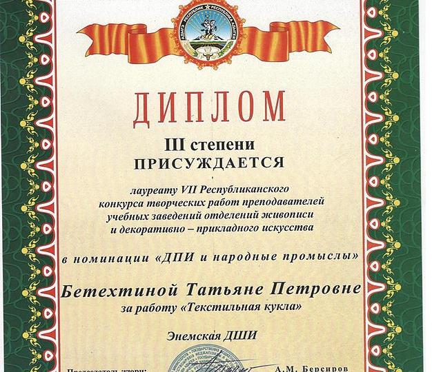 2012-diplom-08
