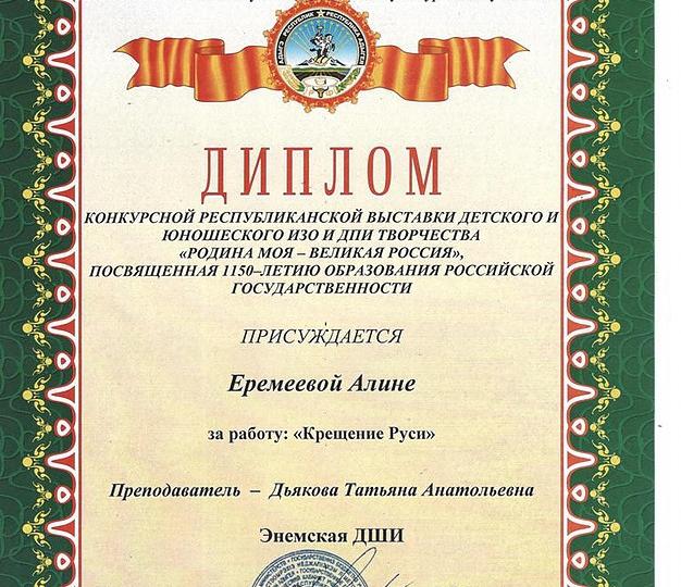 2012-diplom-10