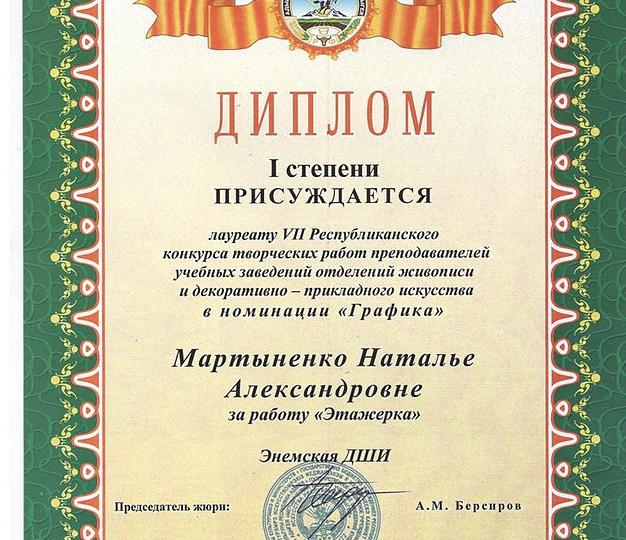 2012-diplom-11