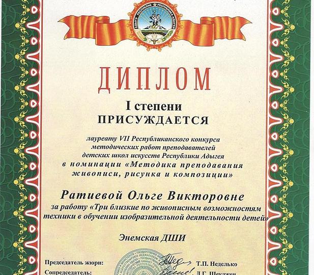 2012-diplom-13