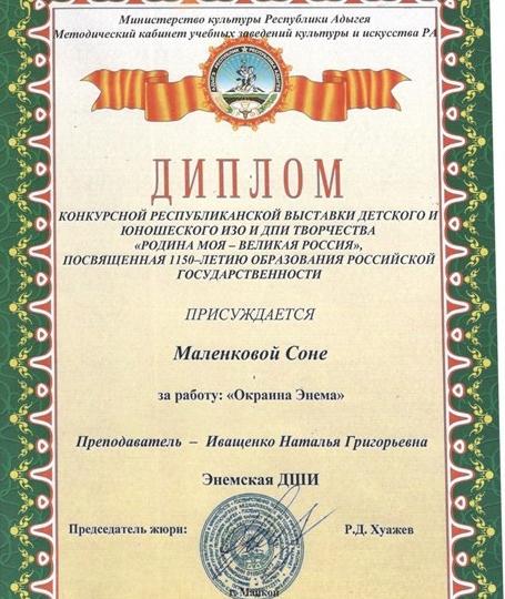 2012-diplom-14