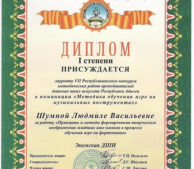 2012-diplom-17