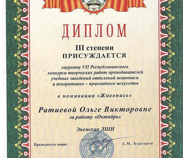 2012-diplom-18