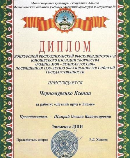 2012-diplom-19