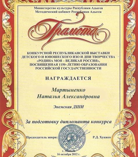 2012-gramota-30