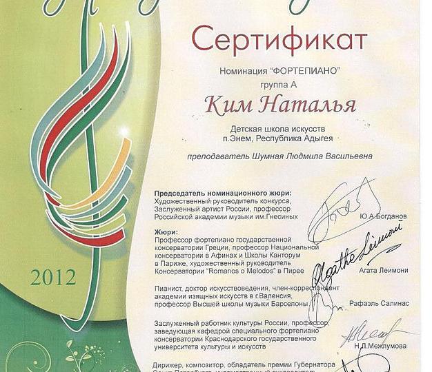 2012-iskusstvo-01