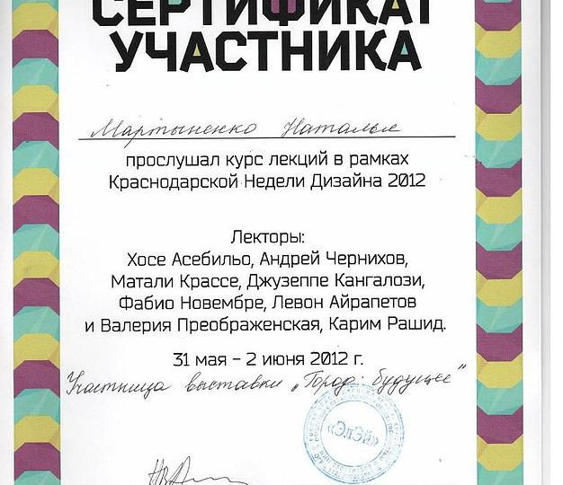 2012-sertifikat-02