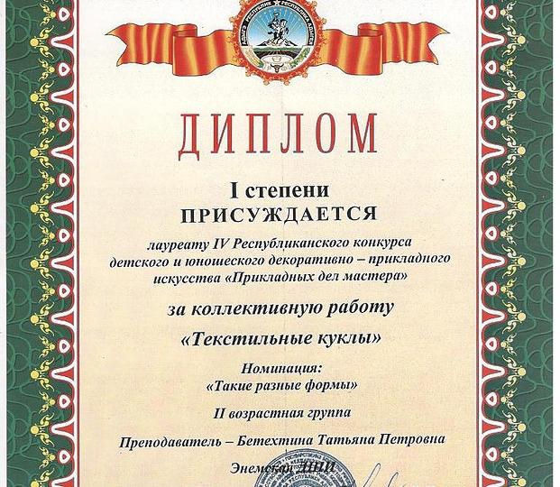 2013-diplom-05