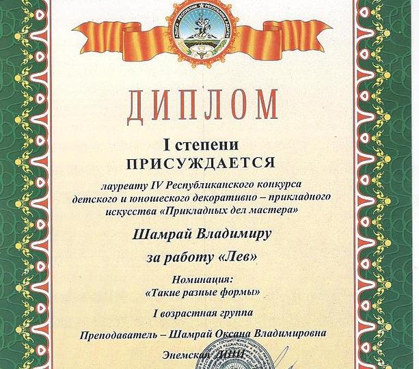 2013-diplom-07