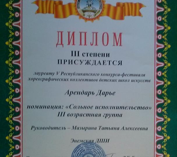 2013-diplom-21