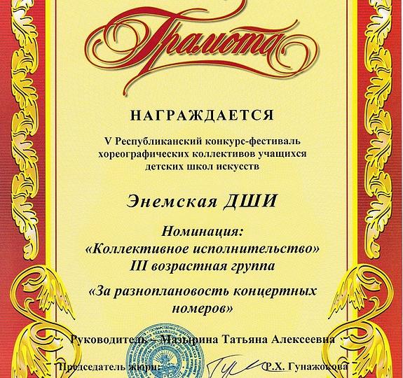 2013-gramota-14