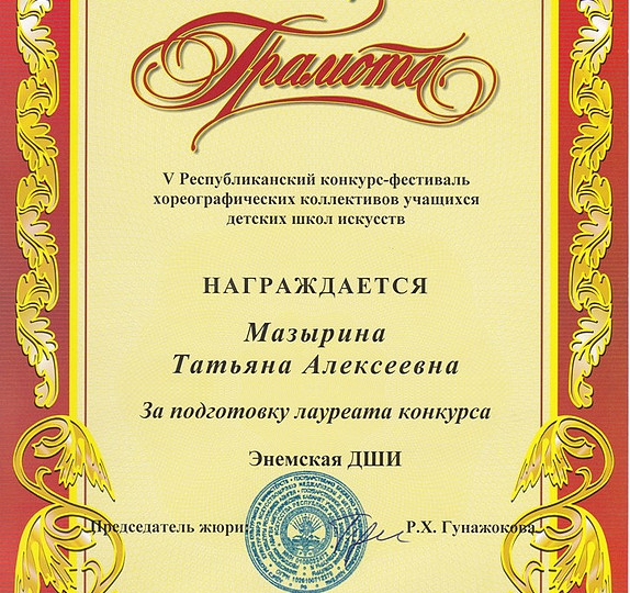 2013-gramota-15