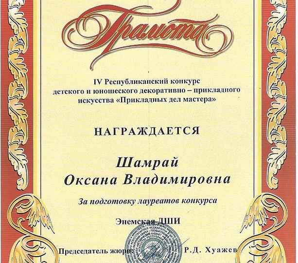 2013-gramota-17