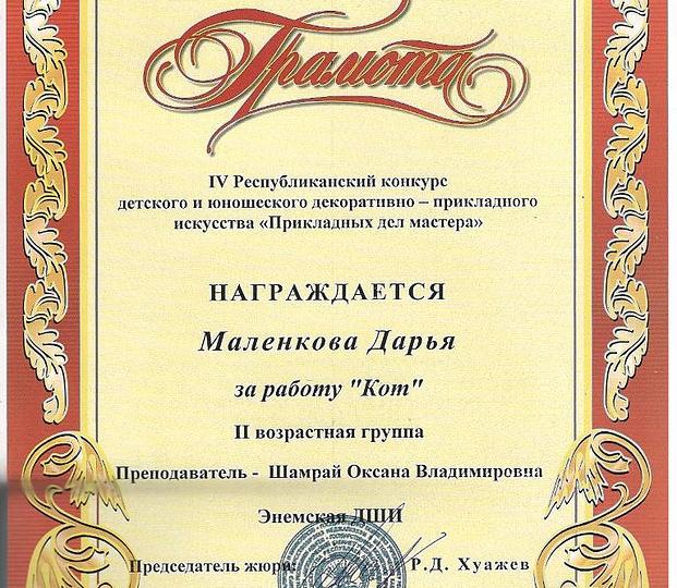 2013-gramota-20