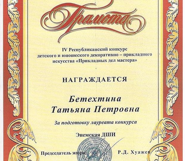 2013-gramota-21