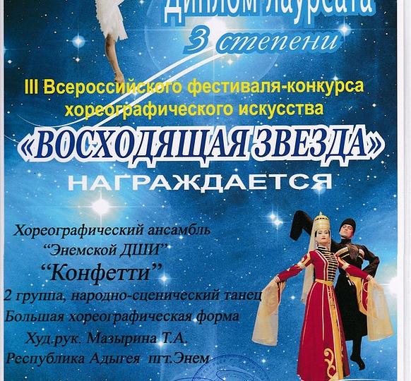 2013-zvezda-09