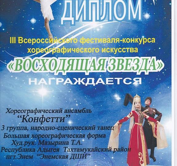 2013-zvezda-10