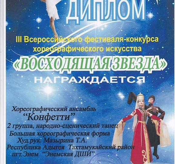 2013-zvezda-11