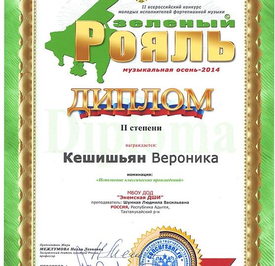 2014-greenroyal-04