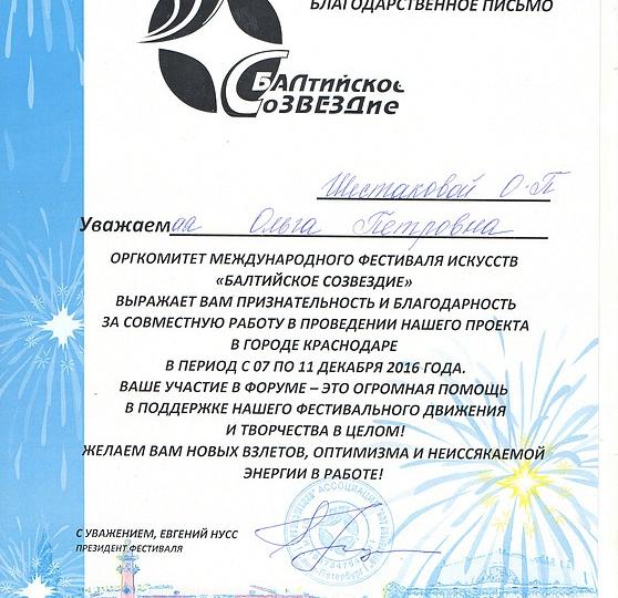 2016-baltiyskoe-01