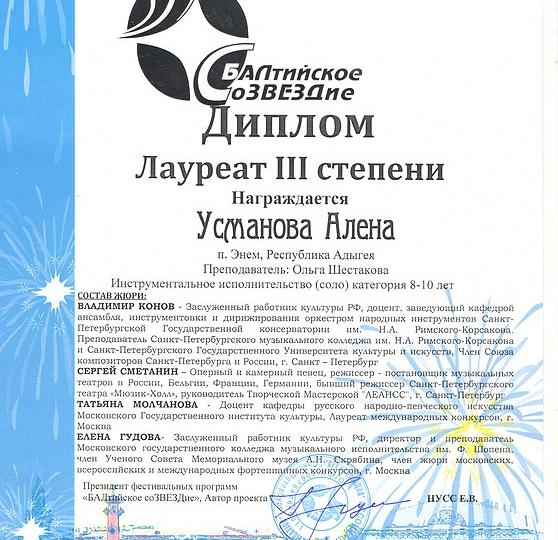 2016-baltiyskoe-07