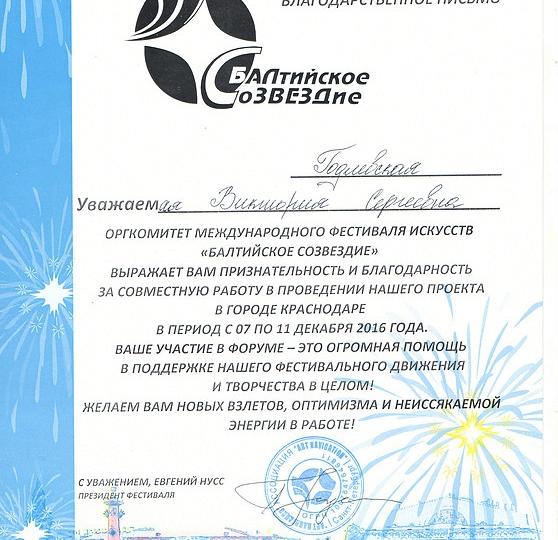 2016-baltiyskoe-10