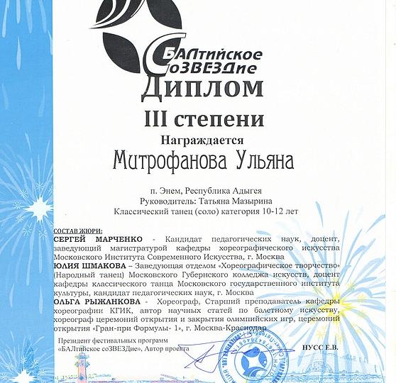 2016-baltiyskoe-12