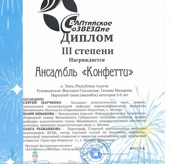 2016-baltiyskoe-13