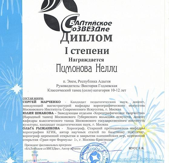 2016-baltiyskoe-14