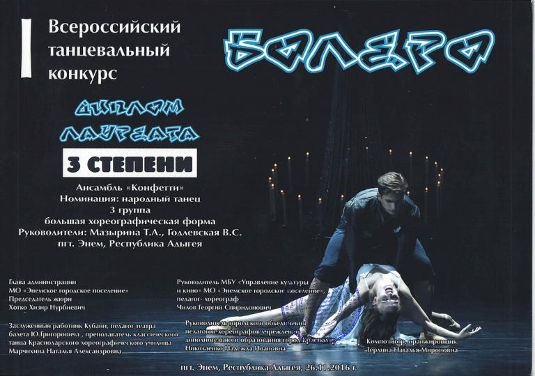 2016-bolero-04