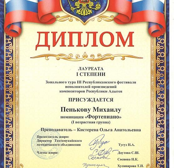 2016-diplom-24