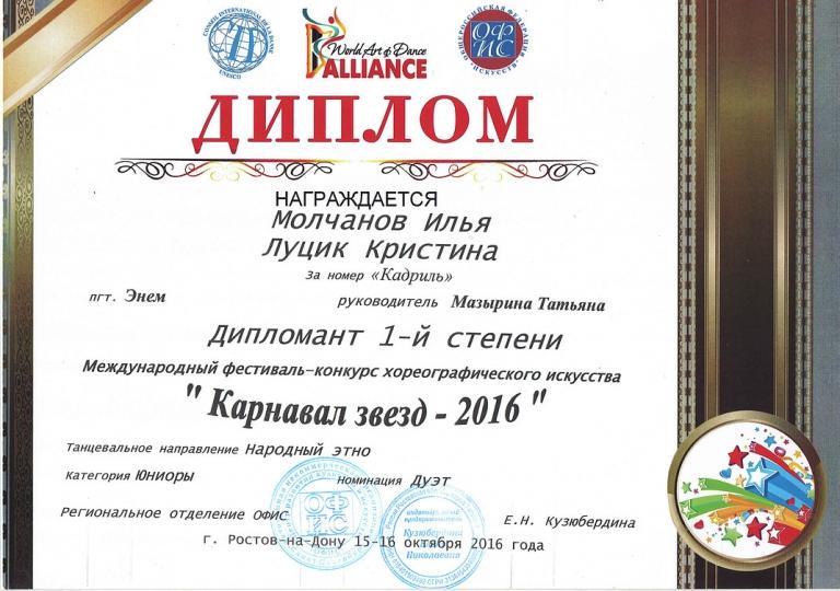 2016-karnaval-13