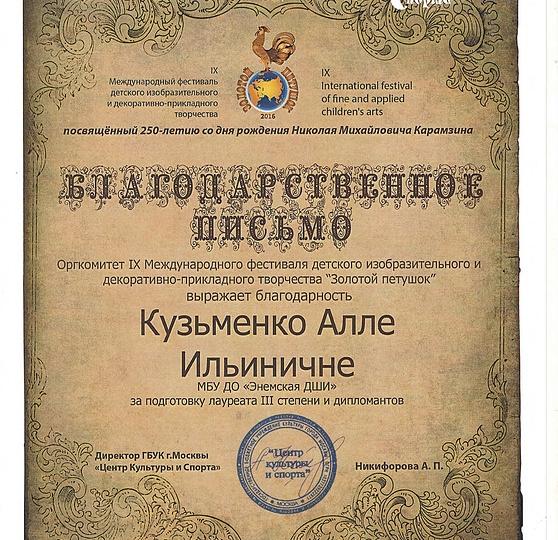 2016-petushok-01