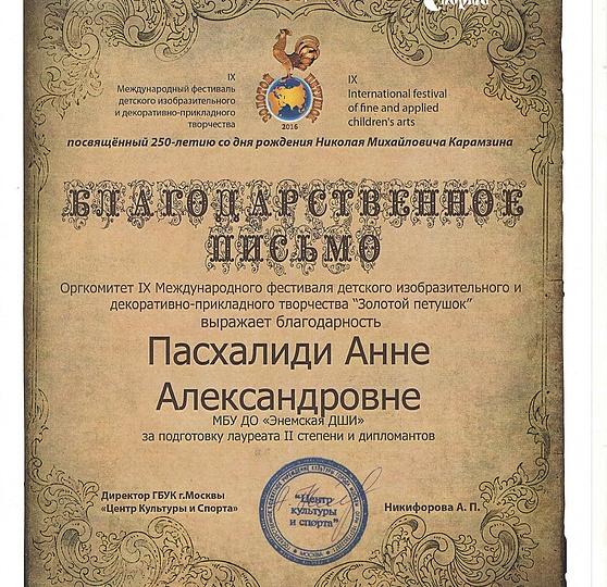 2016-petushok-02