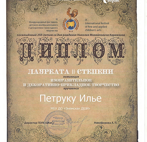 2016-petushok-03
