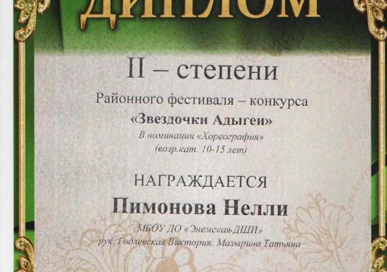 ЗА 2017-2018 УЧЕБНЫЙ ГОД