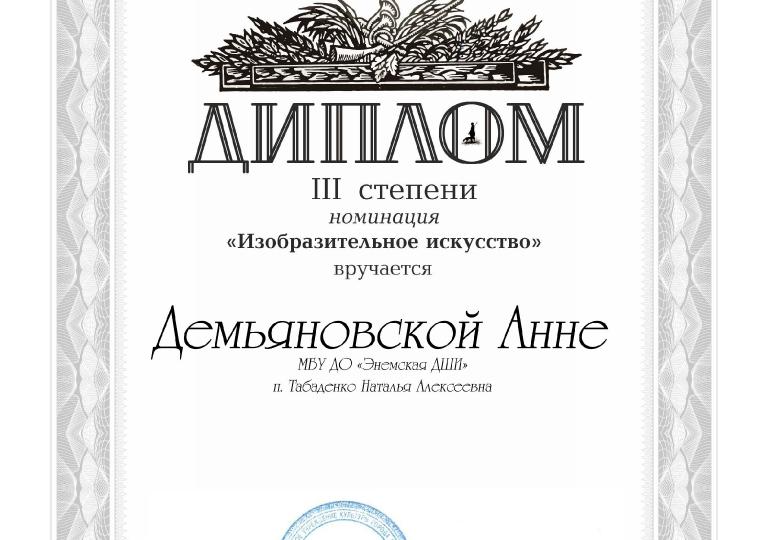 Демьяновской