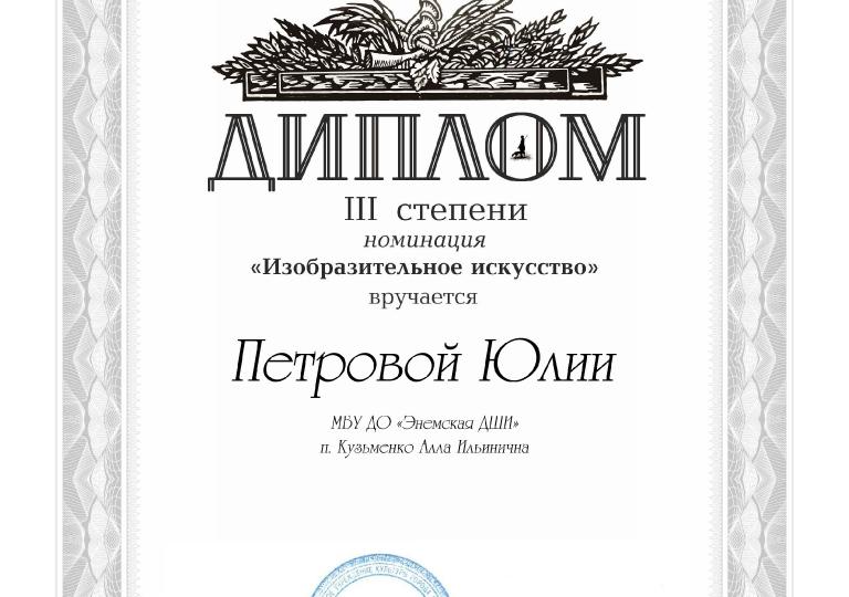 Петровой