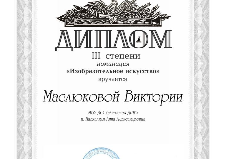 Маслюковой
