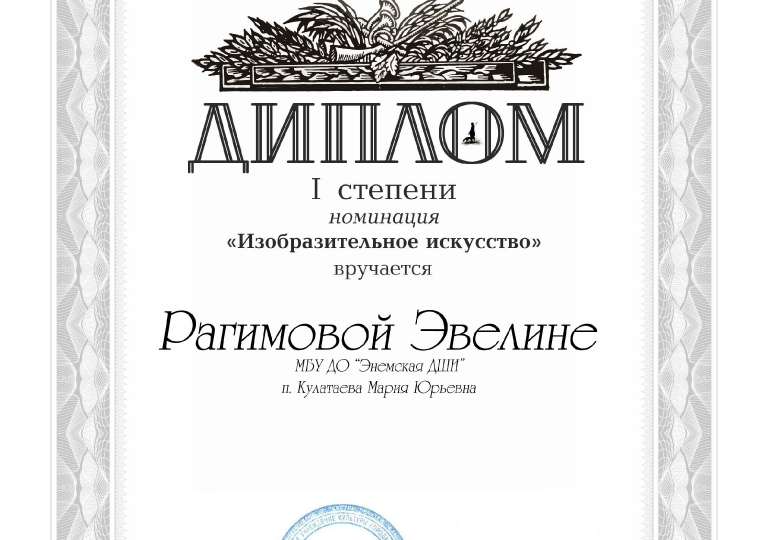Рагимовой