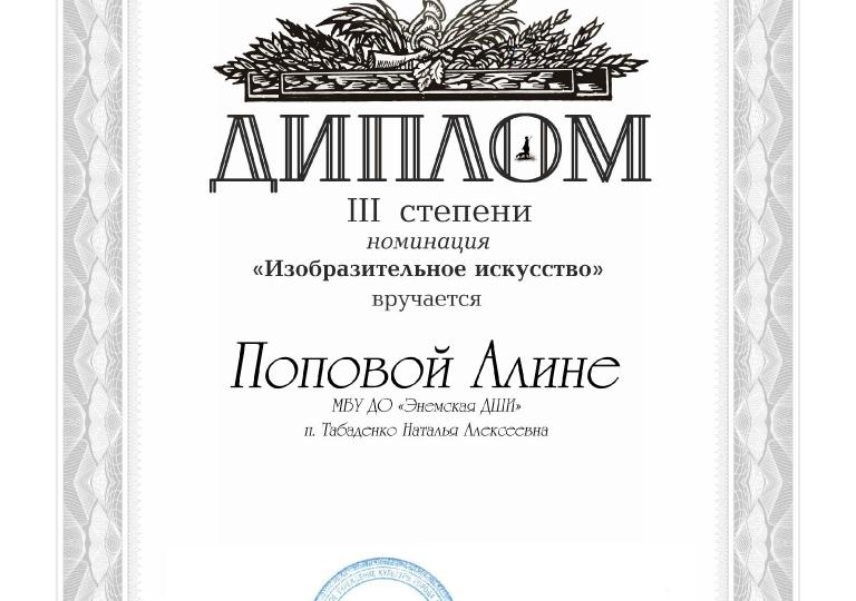 Поповой