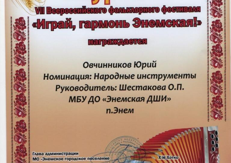 Гармонь Овчинников