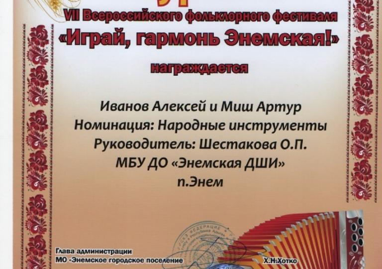 Гармонь Миш Иванов